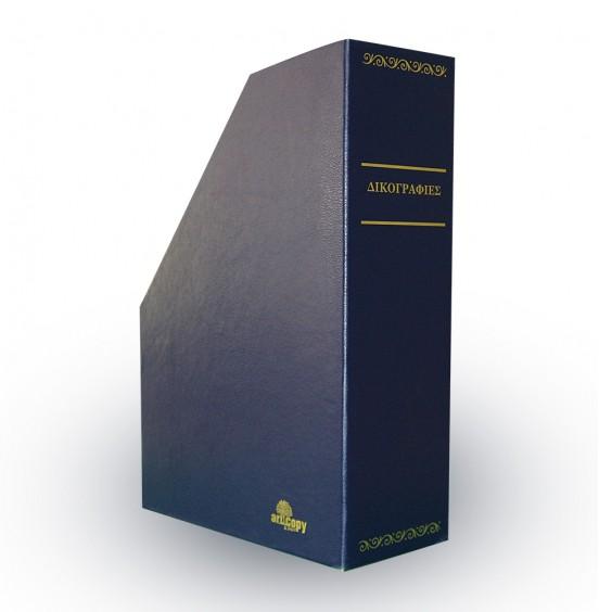 Γωνία Αρχειοθέτησης Δικογραφιών, CLASSIC Μπλε