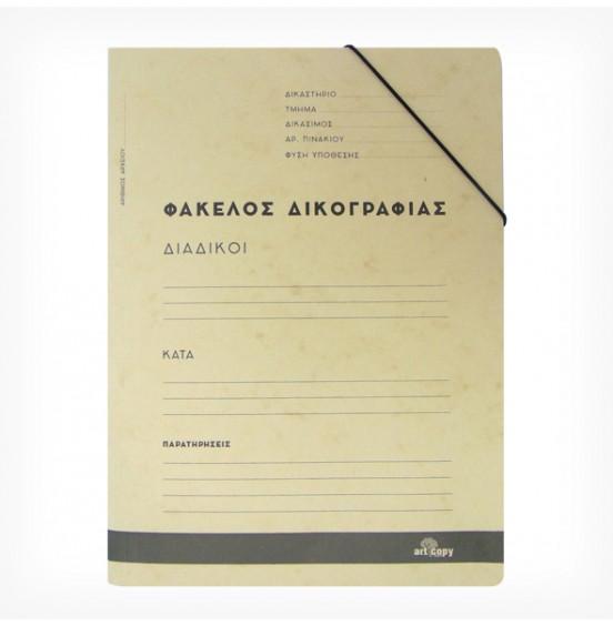 Φάκελος Δικογραφίας με Λάστιχο Prespan