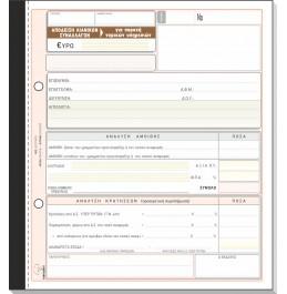 Απόδειξη παροχής Νομικών υπηρεσιών (με ανάλυση κρατήσεων τριπλότυπο) 237ε