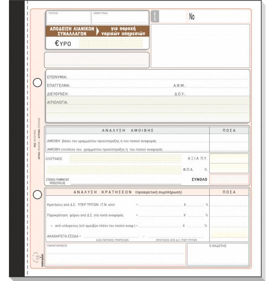 Aπόδειξη Παροχής Υπηρεσιών Τριπλότυπο (δικηγόρων) Με Ανάλυση 237δ Typotrust